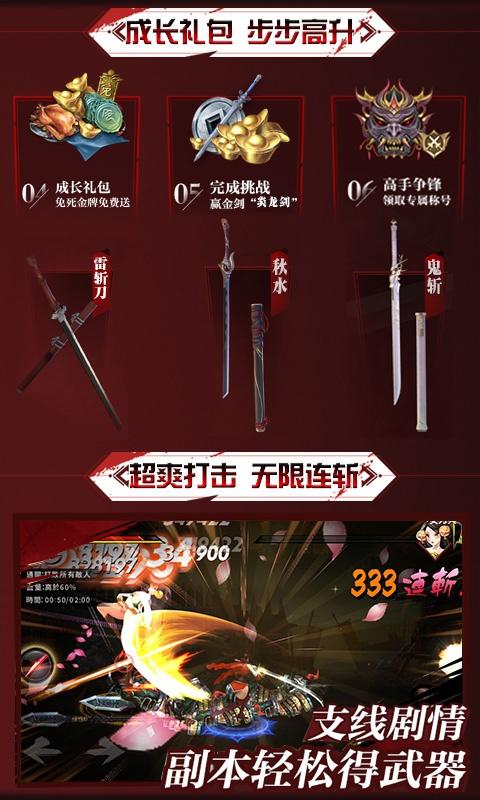鬼武者游戏截图4
