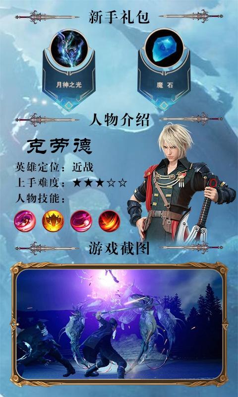 终极幻想游戏截图3
