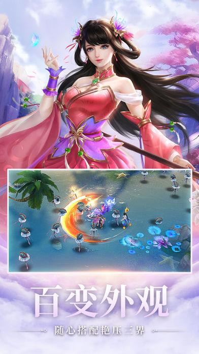 梦廻仙道游戏截图1