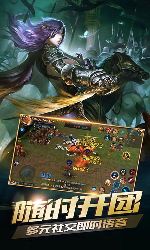 荣耀之剑游戏截图4