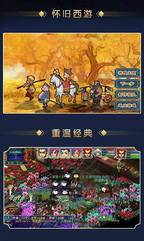 西游怀旧版游戏截图3