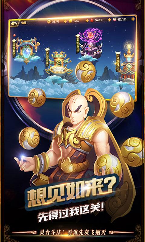 大圣玩梦幻豪华版游戏截图2