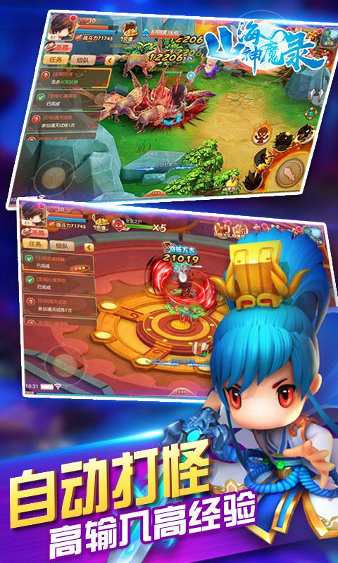 山海屠鲲传游戏截图4