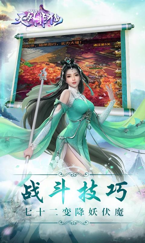 天外非仙-江湖版游戏截图1