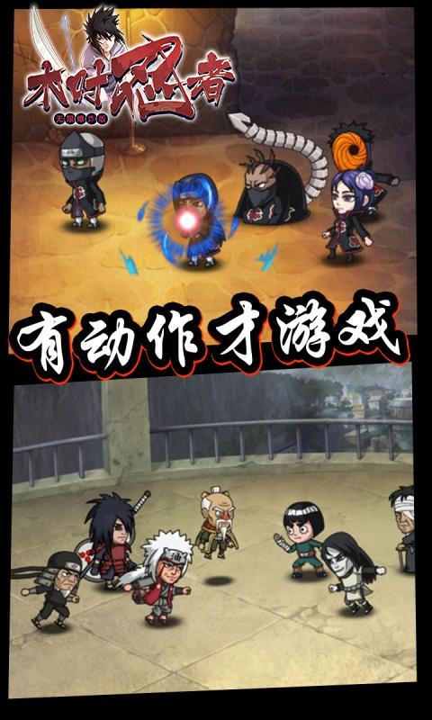 木叶忍者海量版游戏截图3