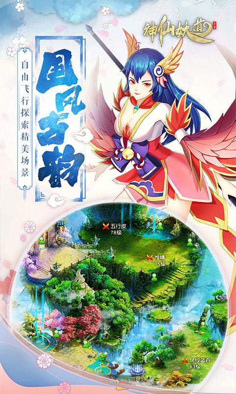神仙妖道(封测)游戏截图3