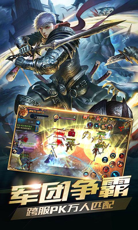 荣耀之剑游戏截图3