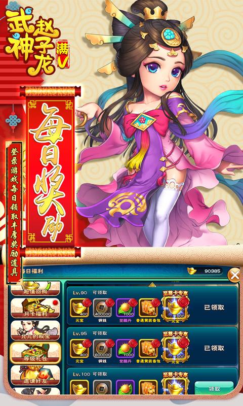 武神赵子龙星耀版游戏截图2