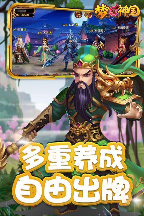 梦回神国游戏截图3