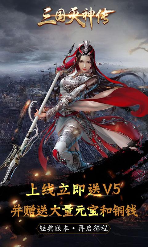 三国灭神传极速版游戏截图1