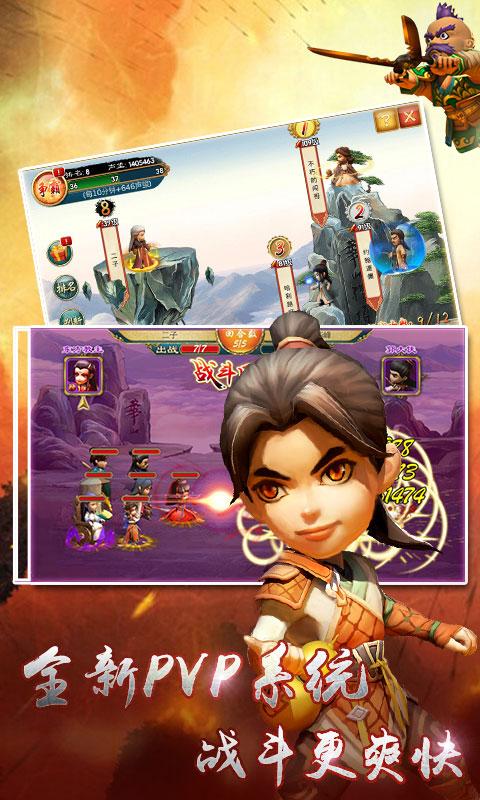 武侠Q传星耀版游戏截图3