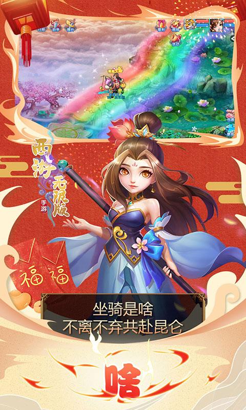 2019西游手游大全游戏截图1
