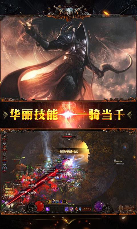 暗黑:神域天堂游戏截图3