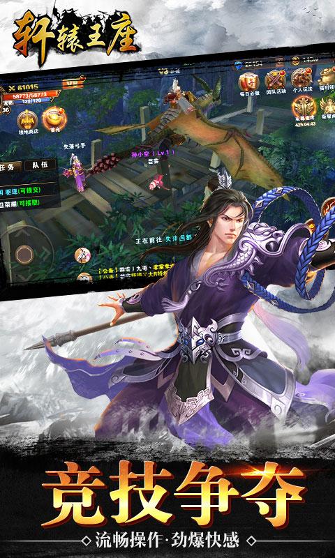 轩辕王座游戏截图3