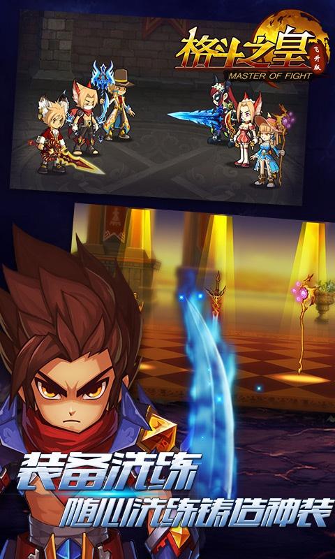 格斗之皇豪华版游戏截图5