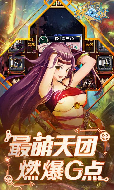 百万妖姬游戏截图2