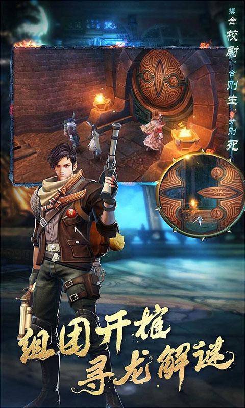 盗墓:湘西尸王游戏截图2