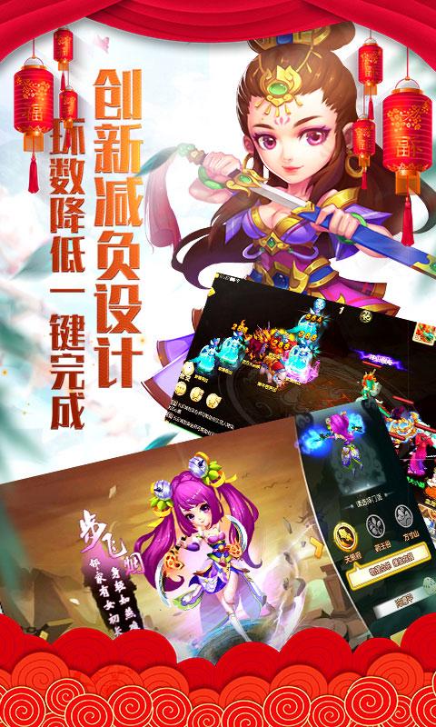 仙灵世界(星耀版)游戏截图2