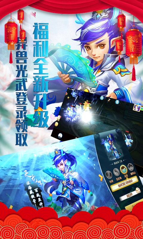 仙灵世界(星耀版)游戏截图3