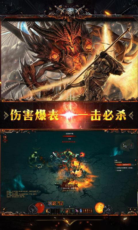 暗黑:神域天堂游戏截图2