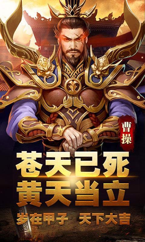 赵子龙传记海量版游戏截图1
