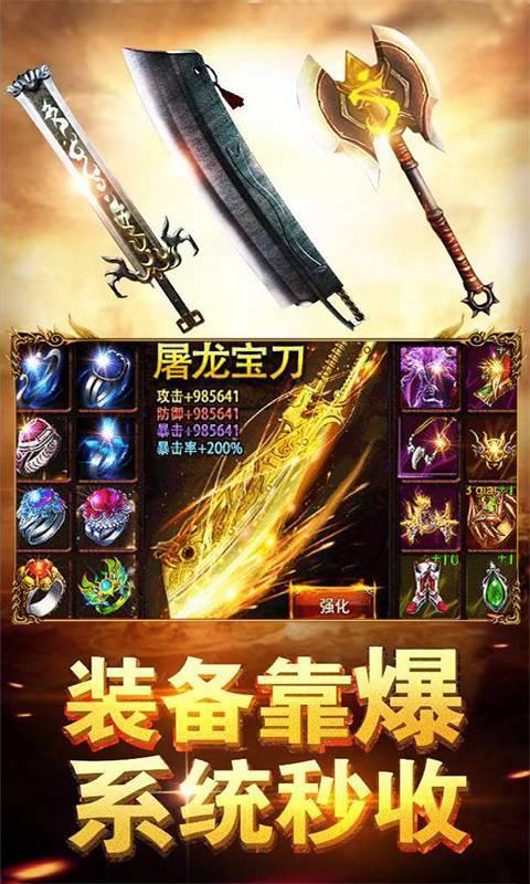 2019传奇手游大全游戏截图3