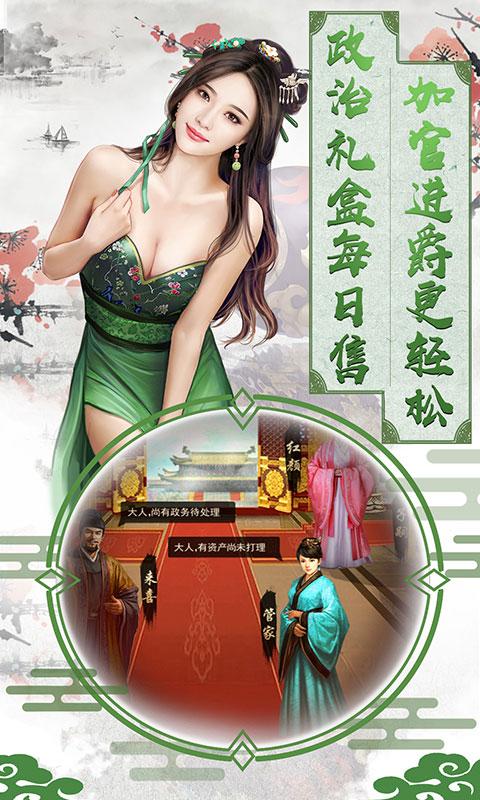 大唐升官路亲王版游戏截图4