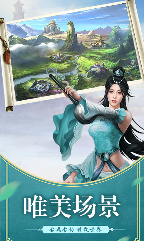 胡来江湖高爆版游戏截图1