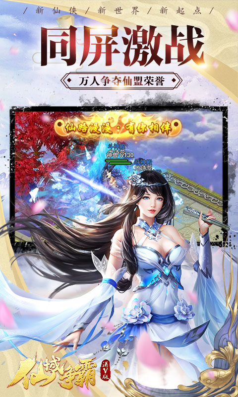 2019mmorpg魔幻手游排行榜游戏截图1