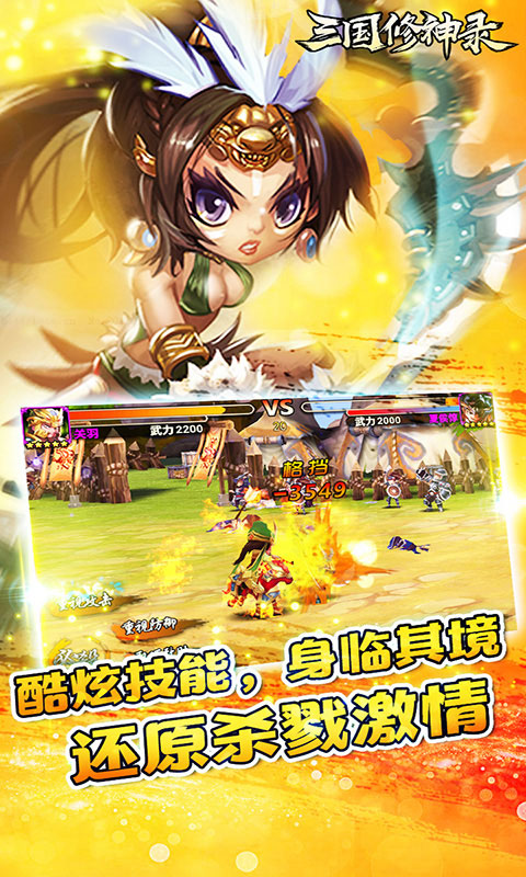 萌侠传说游戏破解版下载