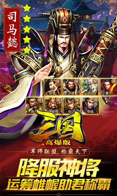 三国高爆版游戏截图1