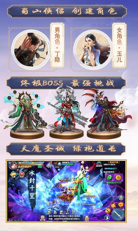 紫青双剑(停服)游戏截图3