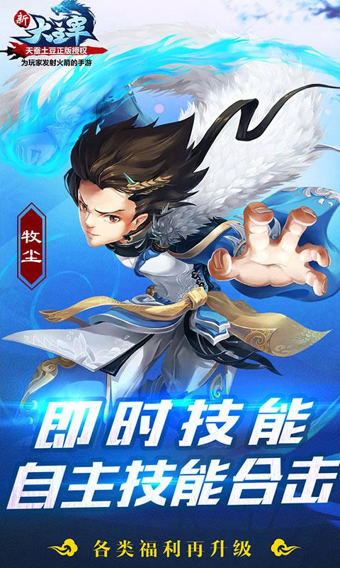 新大主宰飞速版游戏截图4