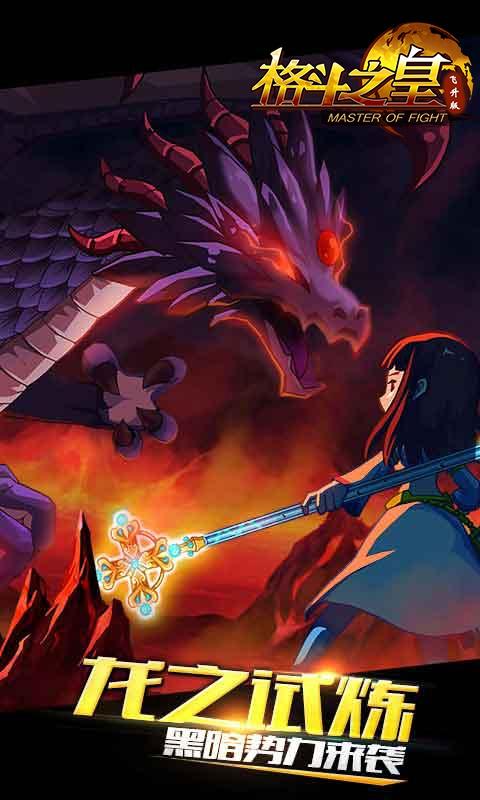 格斗之皇豪华版游戏截图2