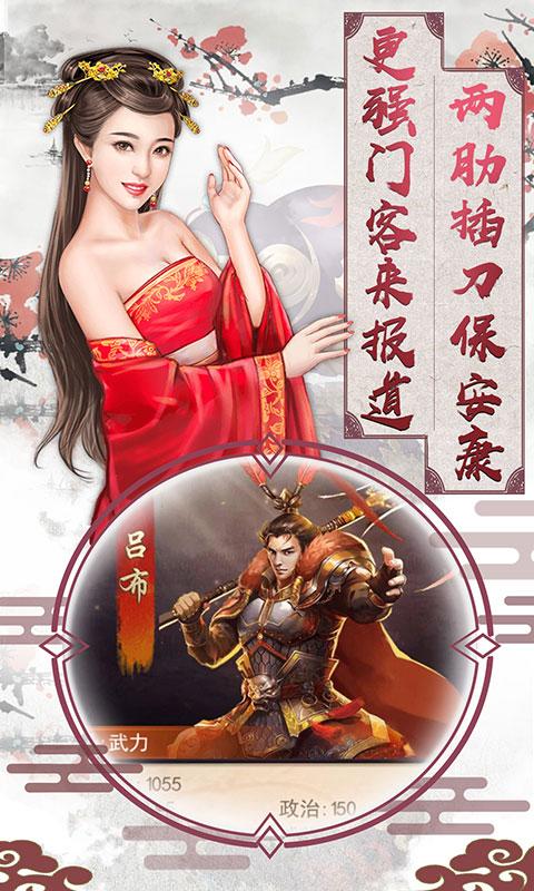 大唐升官路亲王版游戏截图2
