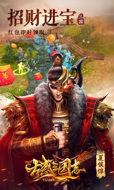 古惑三国志游戏截图3