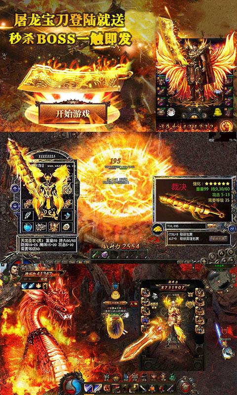 热血火龙合击版游戏截图5