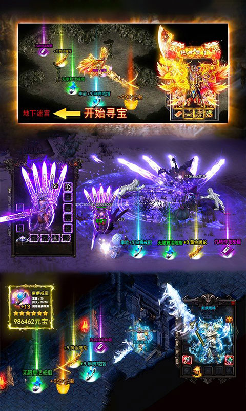 龙城传奇游戏截图4