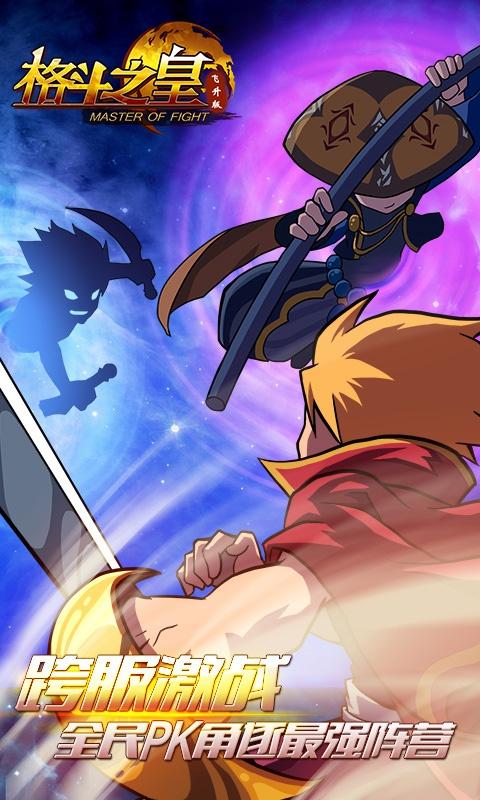 格斗之皇豪华版游戏截图3