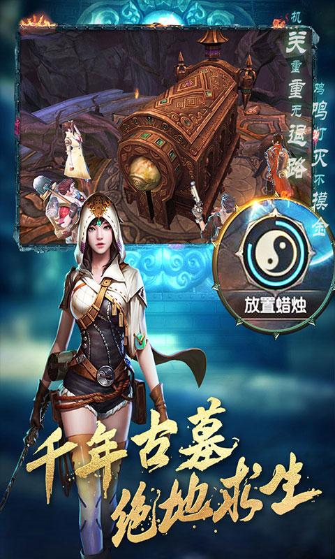 盗墓:湘西尸王游戏截图3