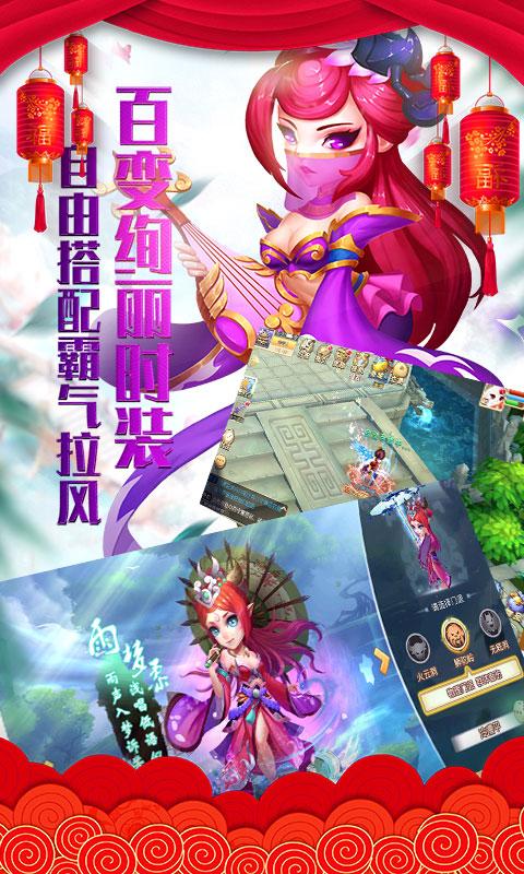 梦回仙游星耀版游戏截图4
