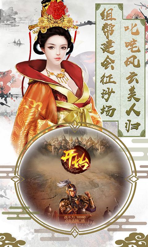 大唐升官路亲王版游戏截图3