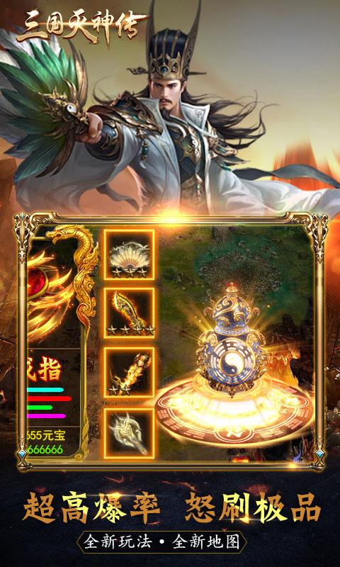 三国灭神传极速版游戏截图2