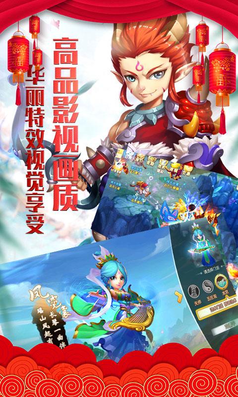 梦回仙游星耀版游戏截图3