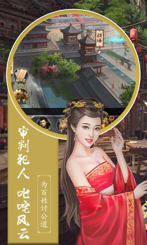 大唐升官路游戏截图3