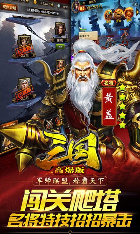 三国高爆版游戏截图3