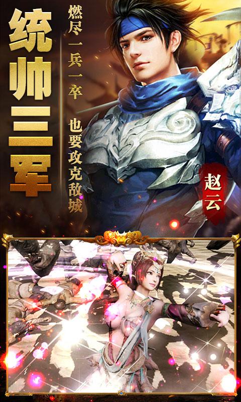 赵子龙传记海量版游戏截图3