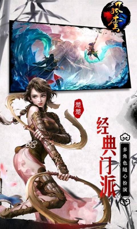 风云2-正版授权游戏截图4