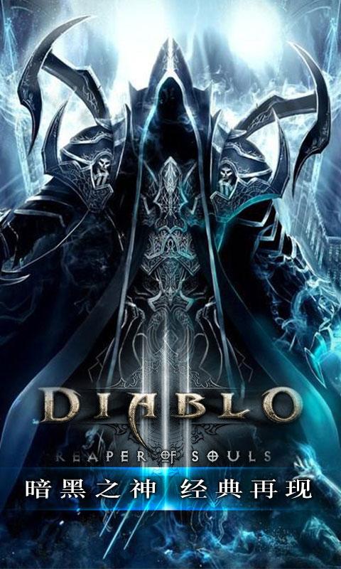 暗黑:神域天堂游戏截图1
