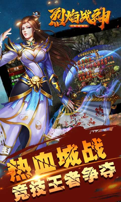 烈焰战神豪华版游戏截图3